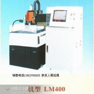 江苏LM400雕刻机