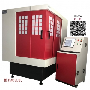 广东模具钻孔机